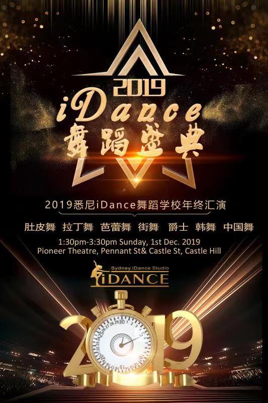 2019 Annual Concert